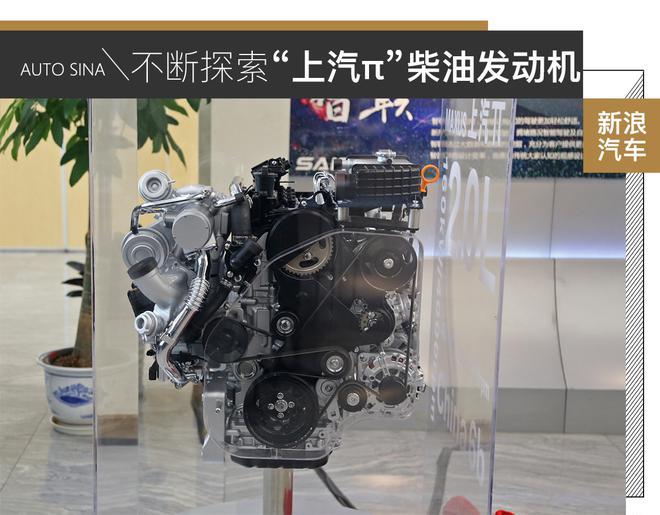 探索再创新 上汽π柴油机首次公开亮相