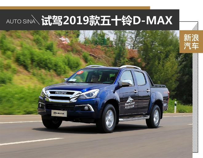 向乘用车更进一步 试驾2019款五十铃D-MAX