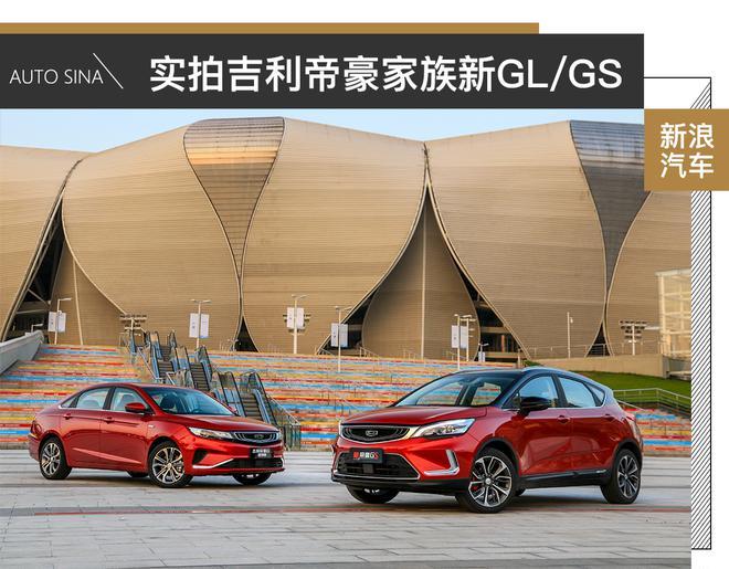 竞争力十足 静态体验吉利帝豪家族新GL/GS