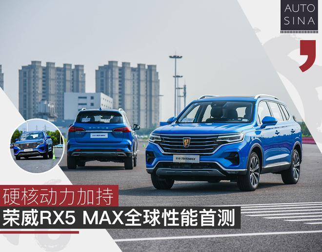硬核动力加持 荣威RX5 MAX性能测试
