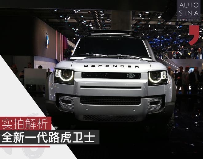 2019法兰克福车展 全新一代路虎卫士解析