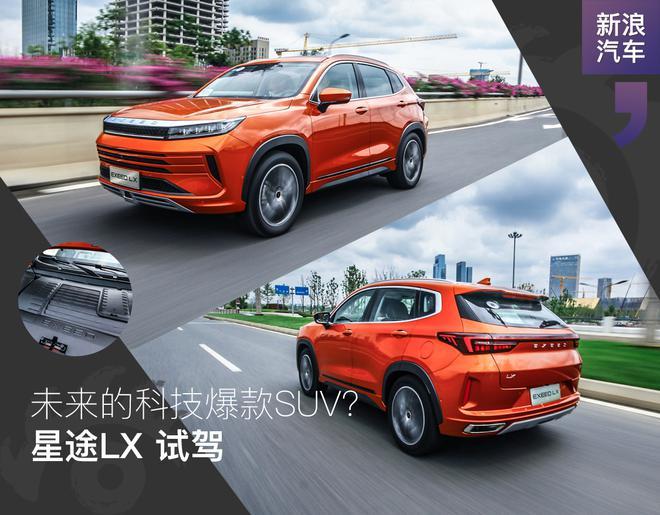 未來的科技爆款SUV? 星途LX試駕體驗