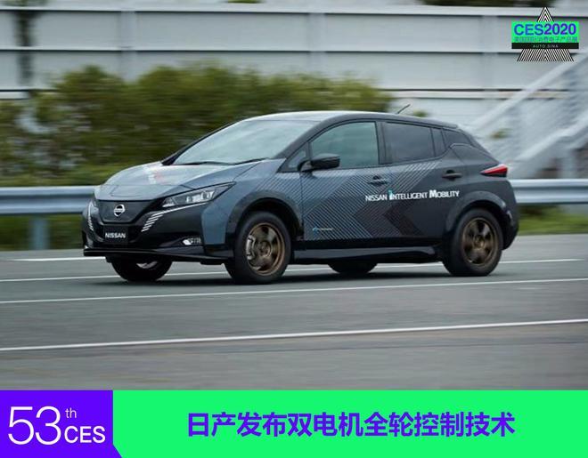 2020CES:日产发布双电机全轮控制技术