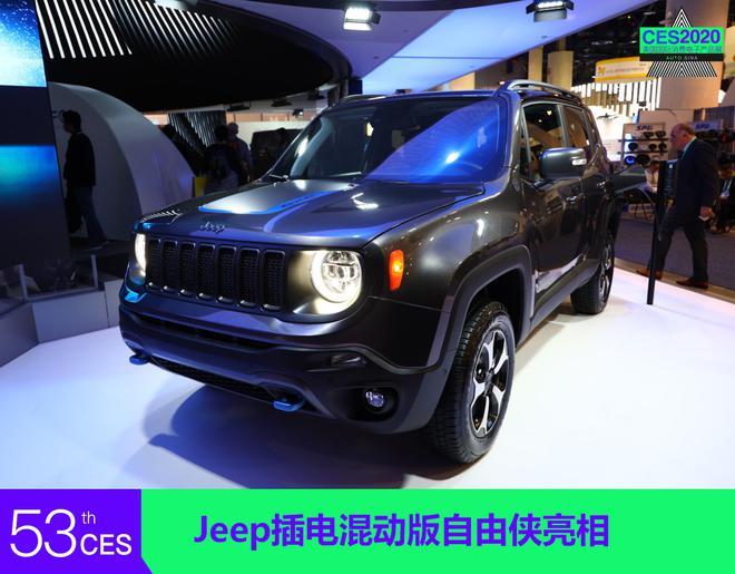 2020CES:Jeep插电混动版自由侠亮相