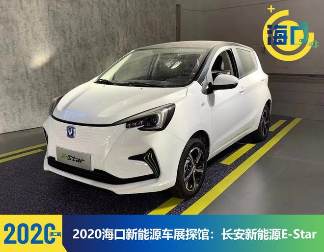 2020海口新能源车展探馆:长安新能源E-Star小车身大屏幕 续航301km