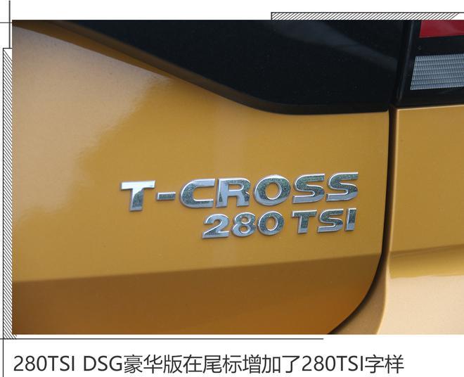 潮玩造型与实用设计,试驾上汽大众T-Cross