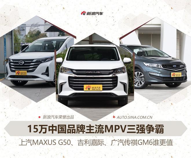 家用MPV之争 三大主流车型谁更值