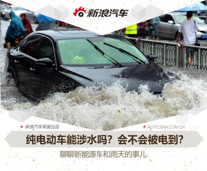 电动车涉水能■力这么强?关于雨天行车你需要知道的