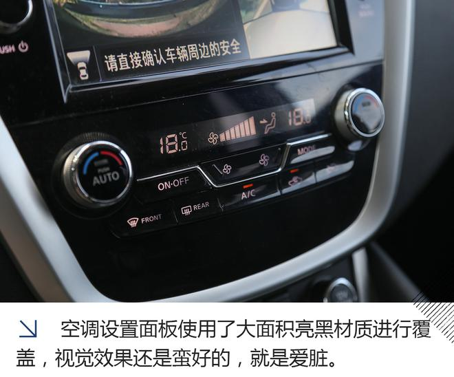 适合年轻人的SUV 日产楼兰&BOSE音响测试
