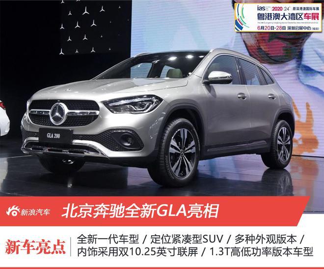 北京奔驰全新GLA亮相 增加1.3T低功率版本
