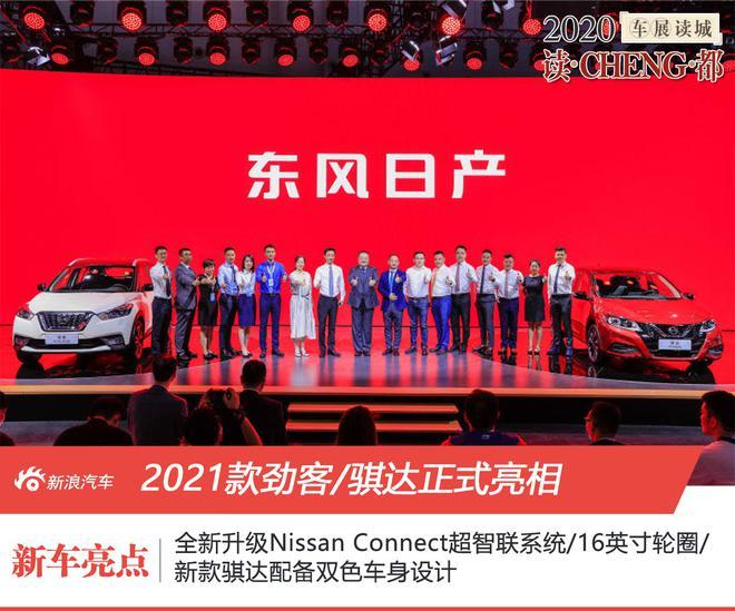 2020成都车展:东风日产新款骐达/劲客亮相