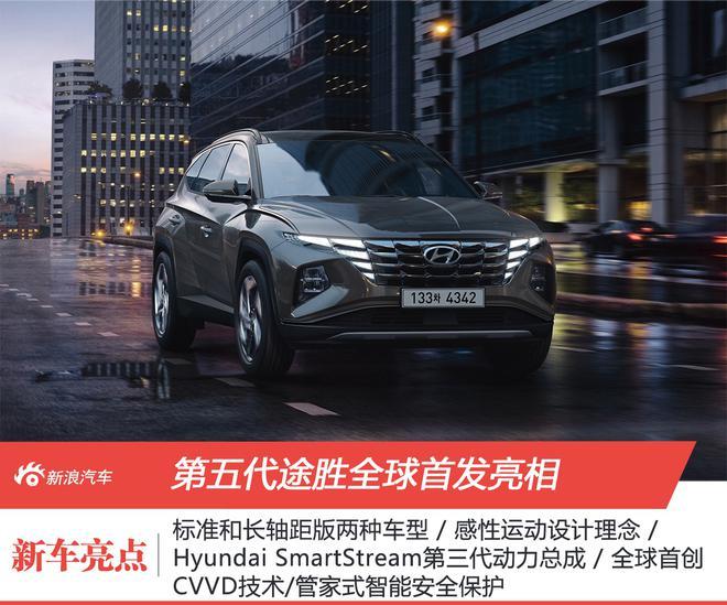 第五代途胜全球首发亮相 北京车展首发/明年引入国内