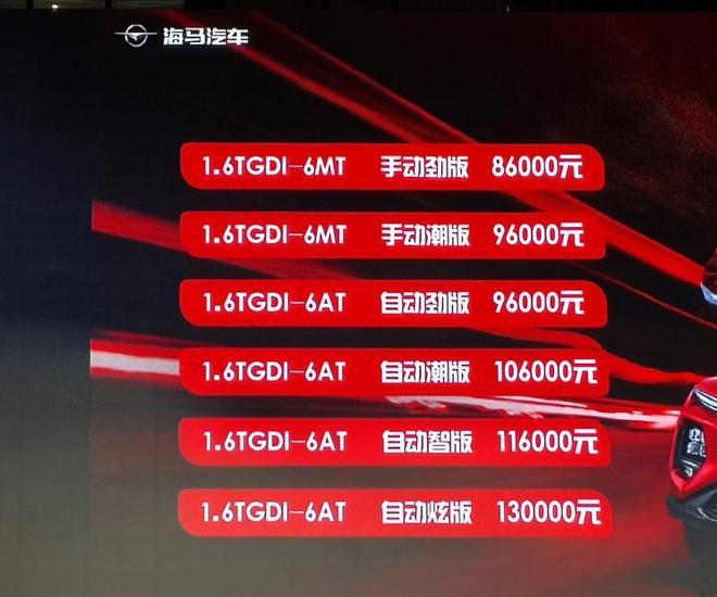 海马8S正式开启预售 预售8.60-13.00万元