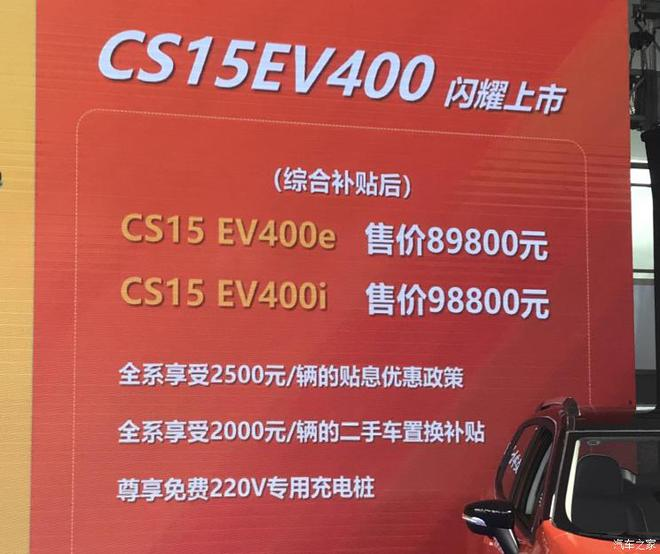 长安CS15EV400上市 补贴后售价8.98-9.88万