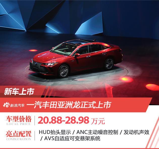 一汽丰田亚洲龙上市,售20.88-28.98万元