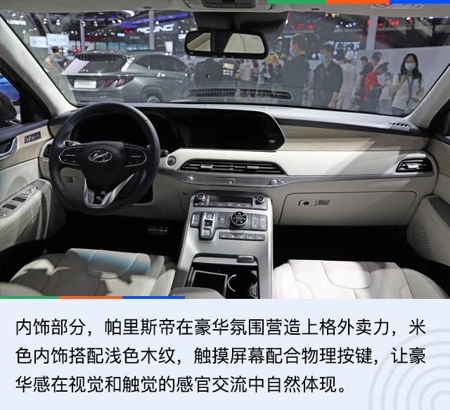 2020北京车展:三十万买V6大7座SUV 现代帕里斯帝解析