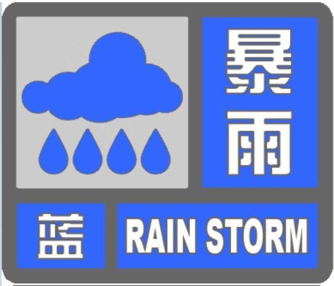 """夏季降雨频发 """"预警信号""""你看懂了么?"""