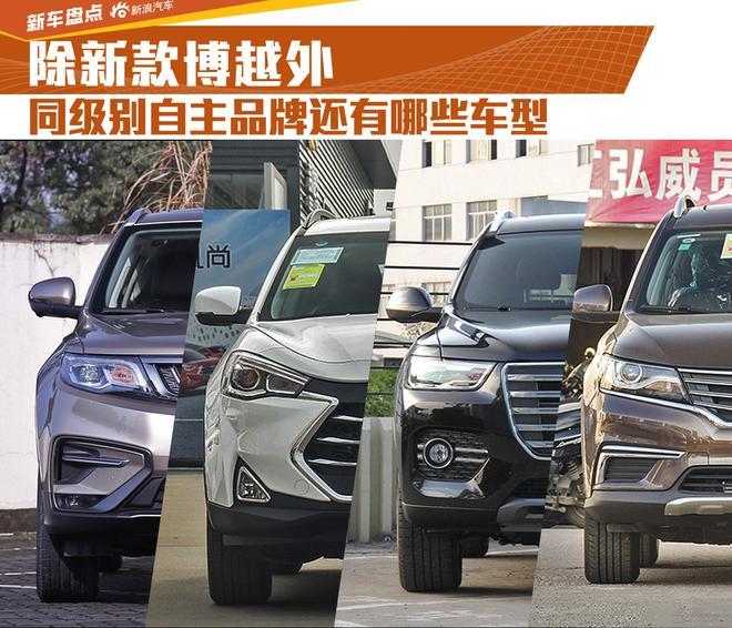 除了新款博越外 同级别自主品牌还有哪些车