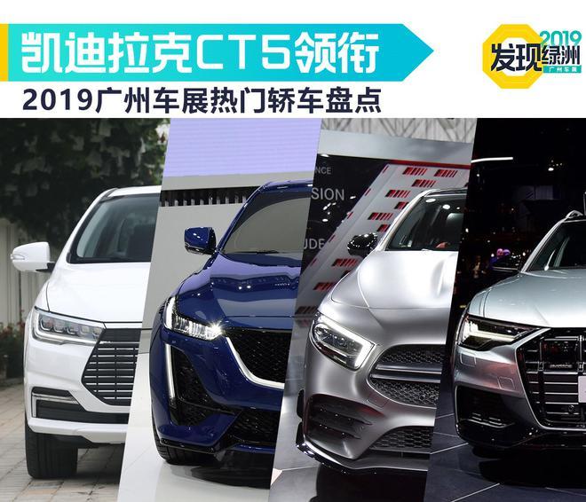 凯迪拉克CT5领衔 2019广州车展热门轿车盘点