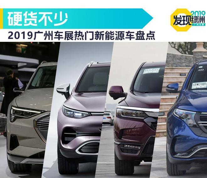硬货不少 2019广州车展热门新能源车盘点