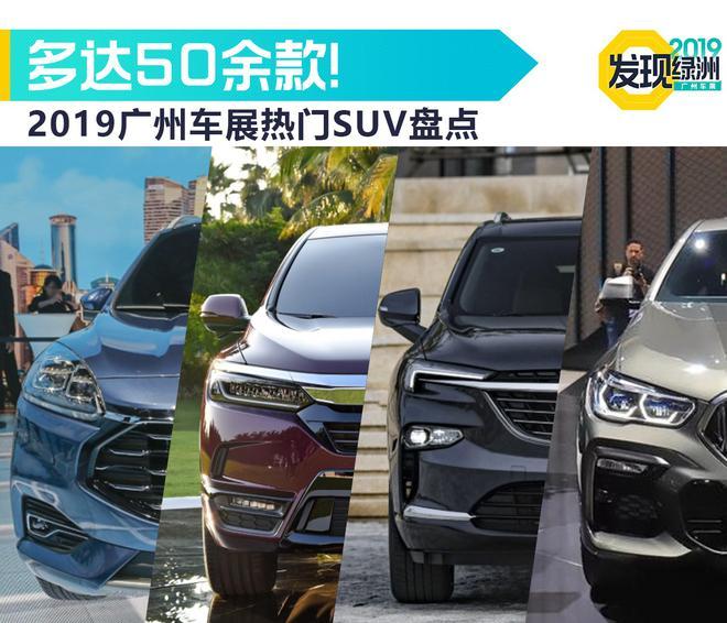 多达50余款!2019广州车展热门SUV盘点
