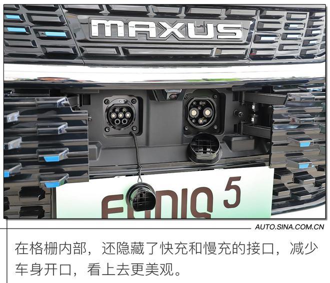 满足更多需求 实拍上汽大通MAXUS EUNIQ 5