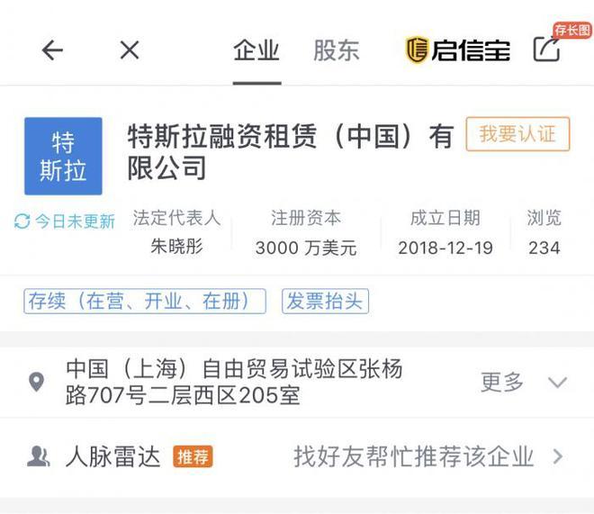 特斯拉投资3000万美元在华建融资租赁公司