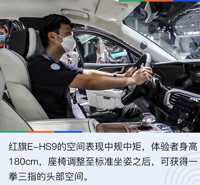 2020北京车展:旗舰大型纯电SUV 红旗E-HS9实拍解析
