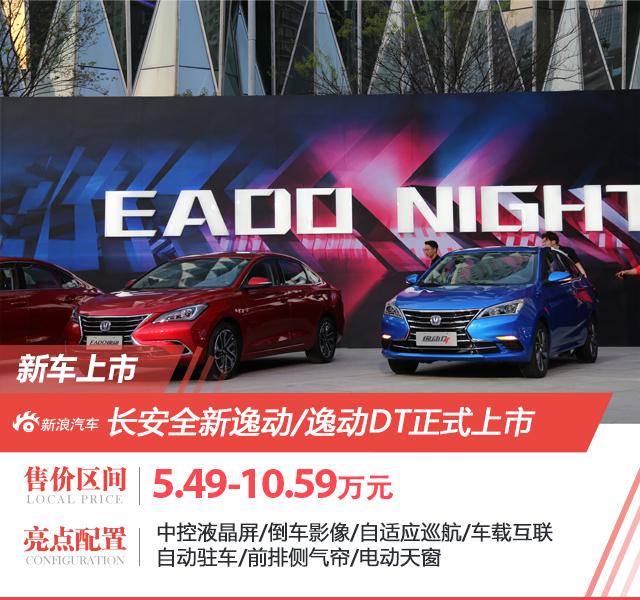 全新逸动/逸动DT上市 售5.49-10.59万