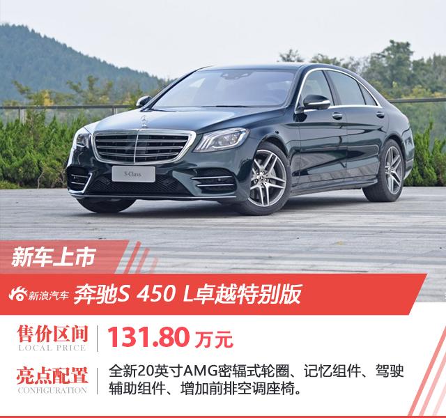 售131.80万 奔驰S 450 L卓越特别版上市