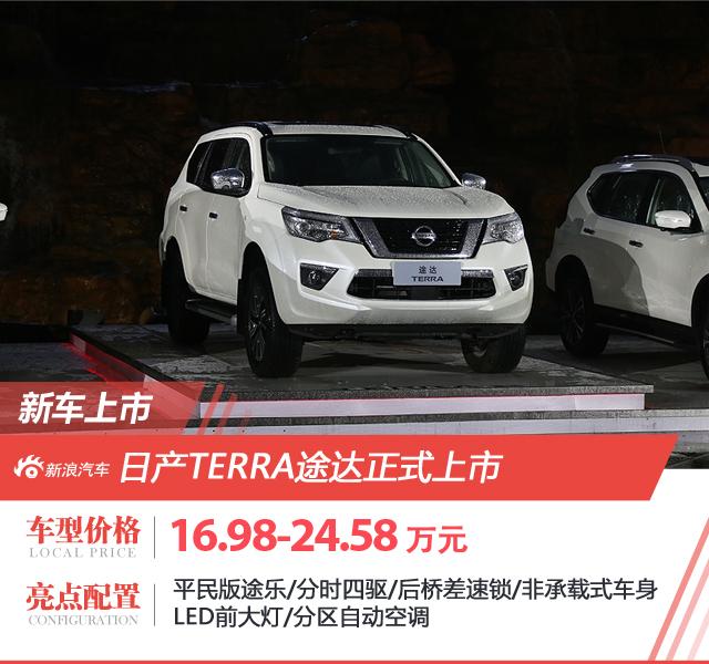 日产途达正式上市 售价16.98-24.58万元