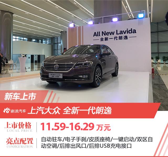 全新一代朗逸上市 6款车型售11.59万起