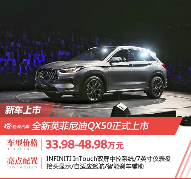 全新一代英菲尼迪QX50上市 售价33.98-48.98万元