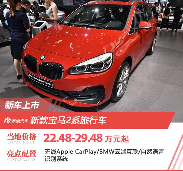 新款宝马2系旅行车上市 售价22.48-30.68万