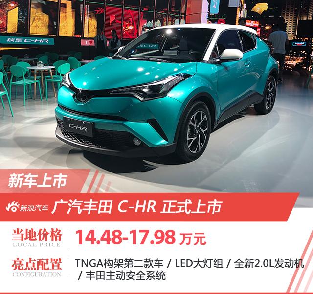 广汽丰田C-HR正式上市 售14.48-17.98万元