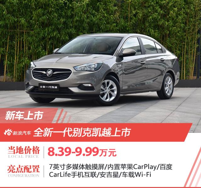 全新一代别克凯越上市 售价8.39-9.99万元