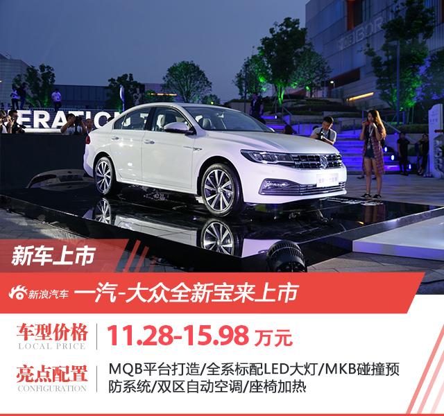 一汽-大众全新宝来正式上市 售价11.28-15.98万元