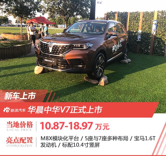 中华V7正式上市 售价10.87-18.97万元
