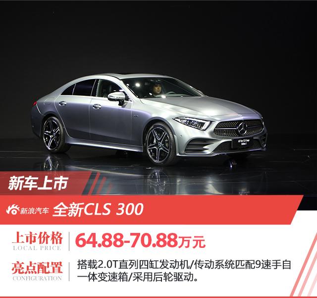 售48.50万起 奔驰新款V级/CLS 300上市