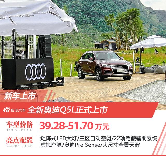 全新奥迪Q5L上市 售价39.28-51.70万元