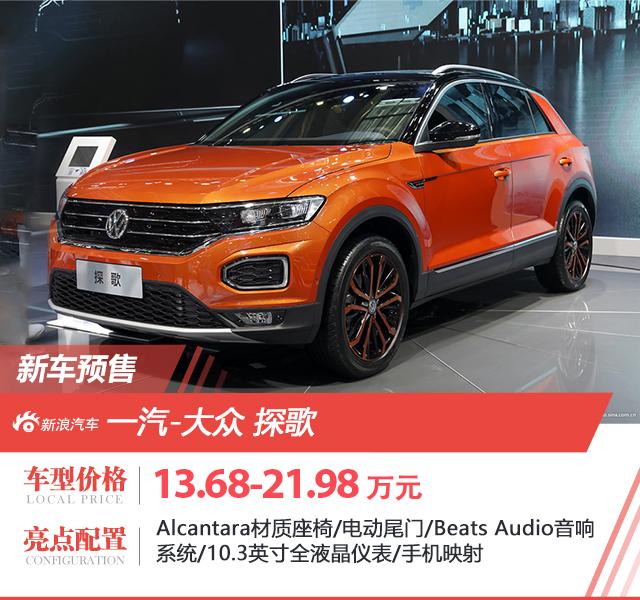 一汽-大众探歌售价曝光 7月30日上市