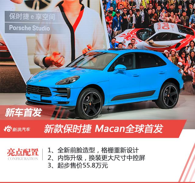 保时捷新款Macan全球首发 55.8万元起
