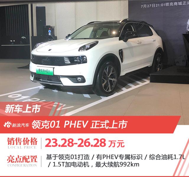 领克01 PHEV正式上市 售价23.28-26.28万元