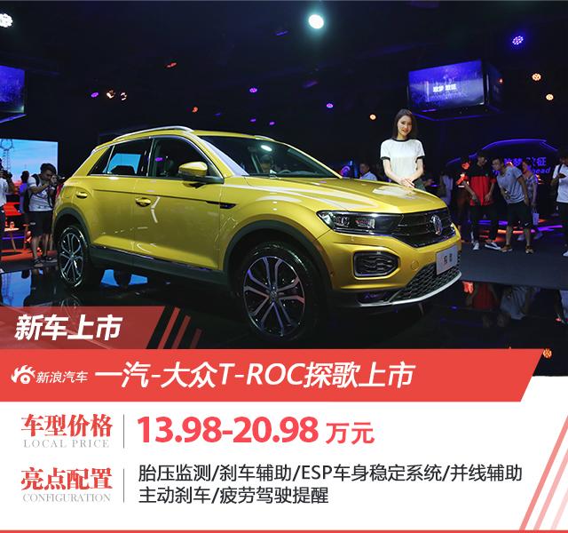 T-ROC探歌正式上市 售价13.98万起