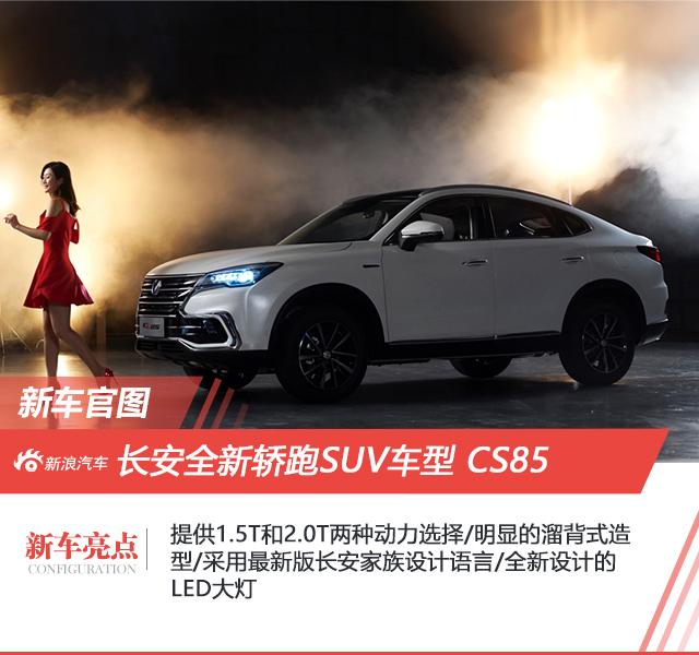 长安全新轿跑SUV CS85官图发布 采用溜背造型