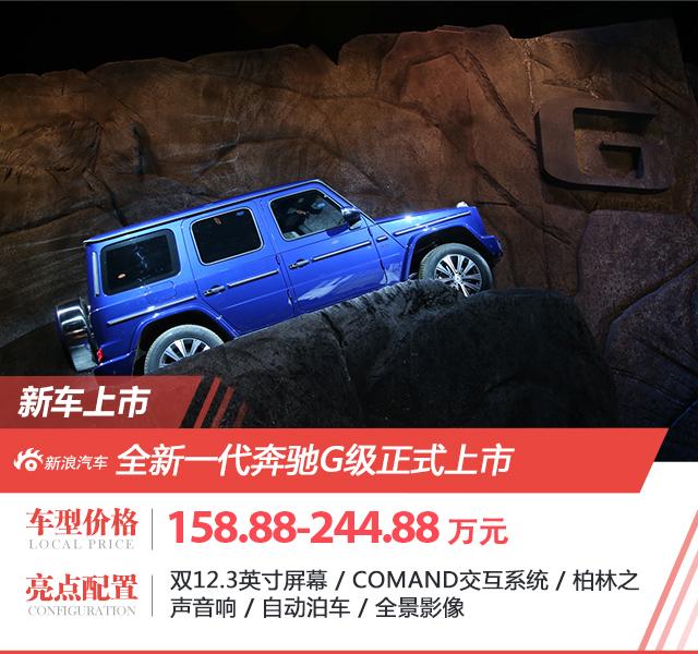 全新一代奔驰G级正式上市 售158.88万起