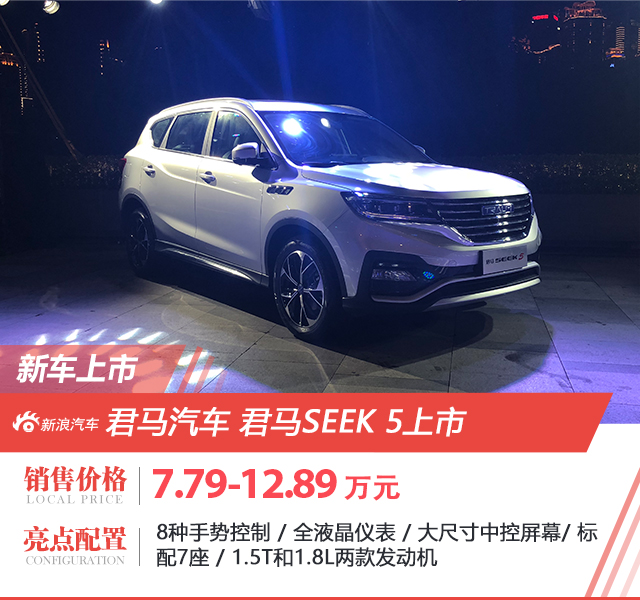 君马SEEK 5正式上市 售价7.79万起