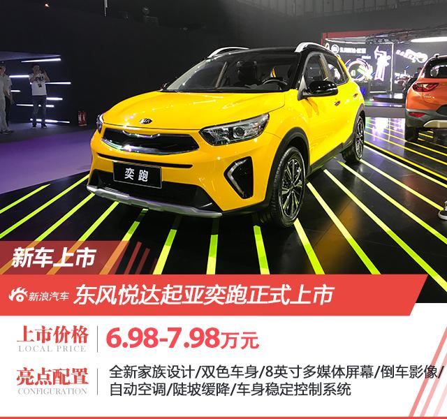 东风悦达起亚奕跑上市 售价6.98万起