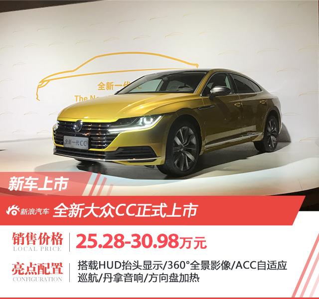 全新大众CC正式上市 售价25.28-30.98万元