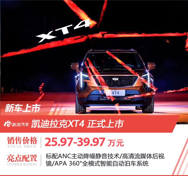 25.97-39.97万元 凯迪拉克XT4正式上市